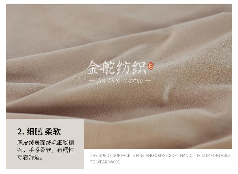 麂皮绒,麂皮绒现货,针织麂皮绒,弹力麂皮绒,空气层麂皮绒,麂皮绒复合羊羔绒,灯芯绒,灯芯绒面料,灯芯绒现货,韩国绒,仿麻布,金舵纺织