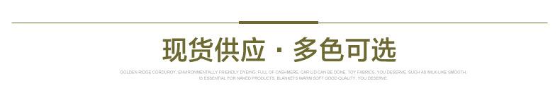 麂皮绒,麂皮绒现货,针织麂皮绒,弹力麂皮绒,空气层麂皮绒,麂皮绒复合羊羔绒,灯芯绒,灯芯绒面料,灯芯绒现货,韩国绒,仿麻布,麂皮,金舵纺织