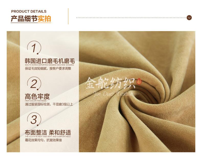 韩国绒面料细节实拍图