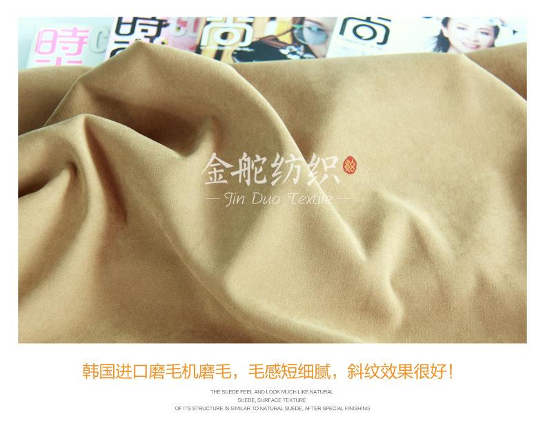 韩国绒面料细节