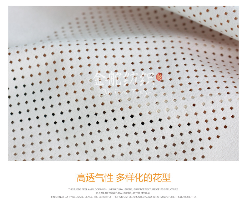 冲孔麂皮绒面料细节