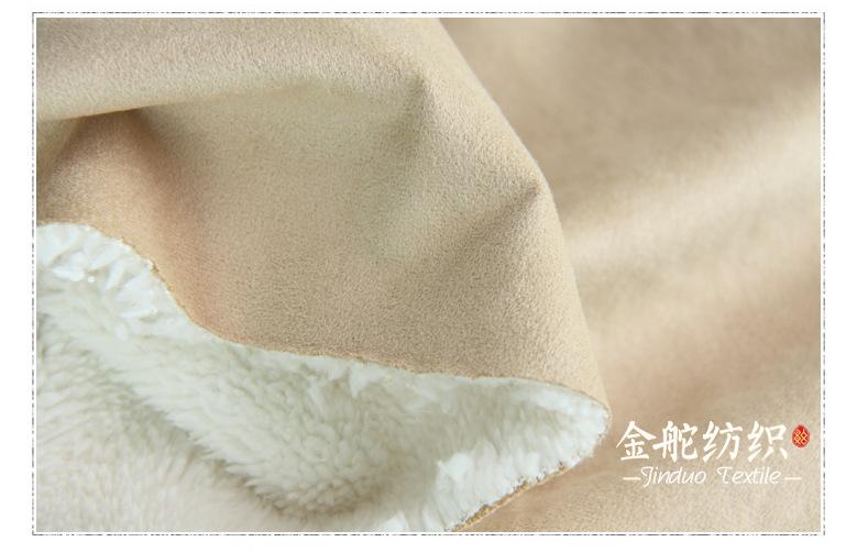 麂皮绒复合舒棉绒