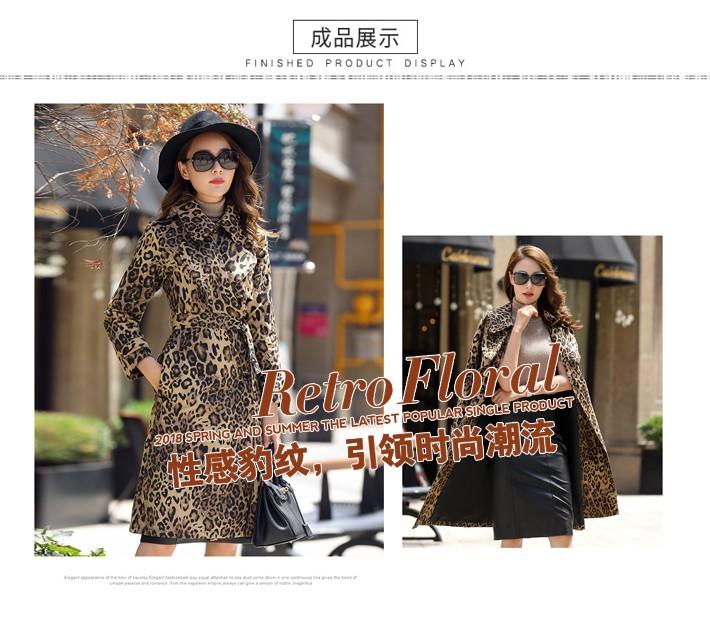 韩国绒豹纹印花风衣