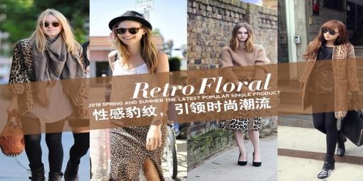 2018豹纹麂皮绒流行季,你准备好了吗?